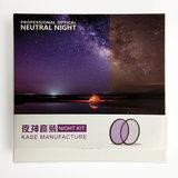 Kase Wolverine circulair neutral night Kit 77mm_