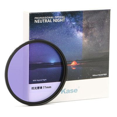 Kase Wolverine circulair 77mm Neutral Night filter